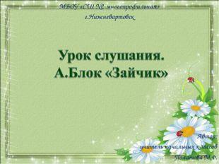 Автор: учитель начальных классов Полатова М.Ф. МБОУ «СШ №2-многопрофильная» г