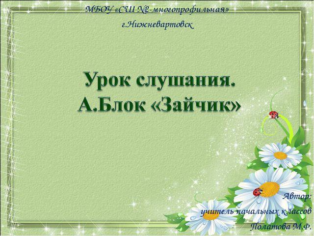Автор: учитель начальных классов Полатова М.Ф. МБОУ «СШ №2-многопрофильная» г...