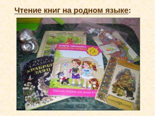 Чтение книг на родном языке: