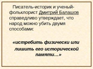 Писатель-историк и ученый-фольклорист Дмитрий Балашов справедливо утверждает