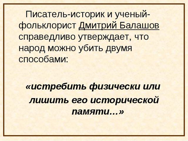 Писатель-историк и ученый-фольклорист Дмитрий Балашов справедливо утверждает...