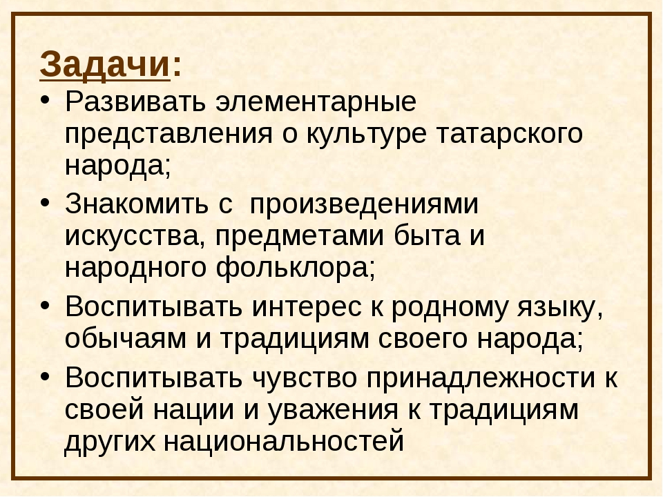 Задачи: Развивать элементарные представления о культуре татарского народа; Зн...