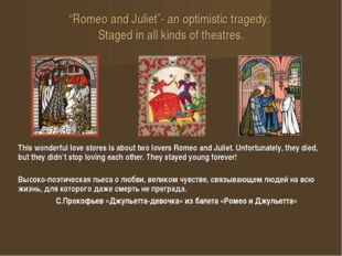 """Romeo and Juliet""- an optimistic tragedy. Staged in all kinds of theatres. T"