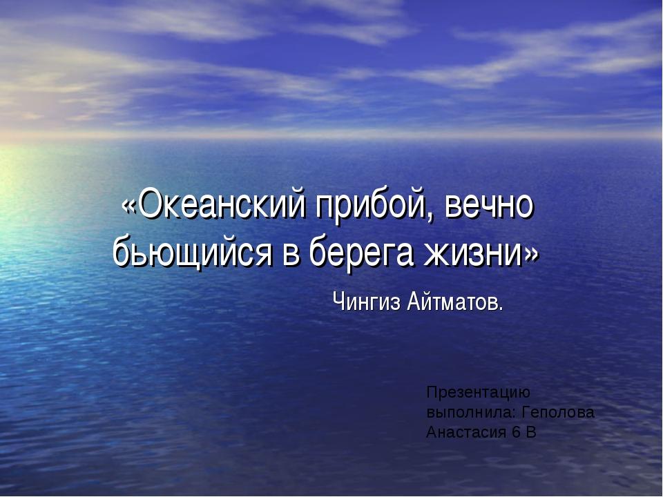 «Океанский прибой, вечно бьющийся в берега жизни» Чингиз Айтматов. Презентаци...