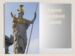 Афина Парфенос (дева)