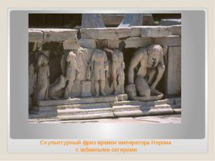 Скульптурный фриз времен императора Нерона с забавными сатирами