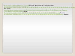 http://avt.miem.edu.ru/Kafedra/KT/Publik/posob_3_kt.html#К КУЛЬТУРА ДРЕВНЕЙ
