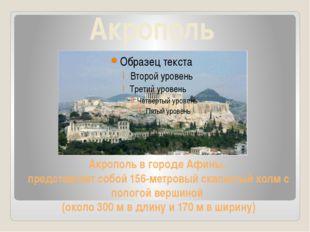 Акрополь Акрополь в городе Афины, представляет собой 156-метровый скалистый