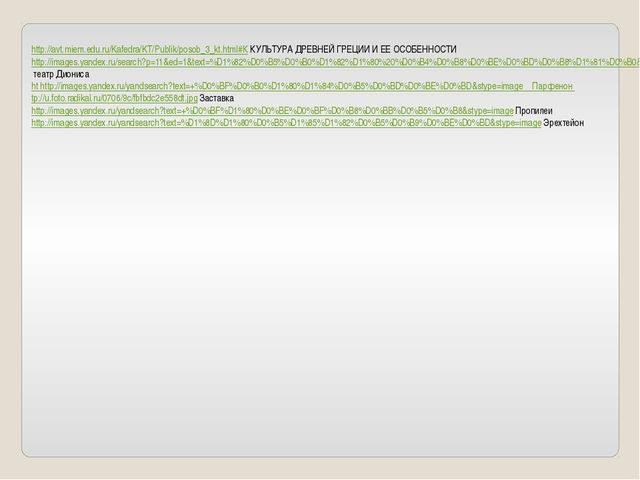 http://avt.miem.edu.ru/Kafedra/KT/Publik/posob_3_kt.html#К КУЛЬТУРА ДРЕВНЕЙ...