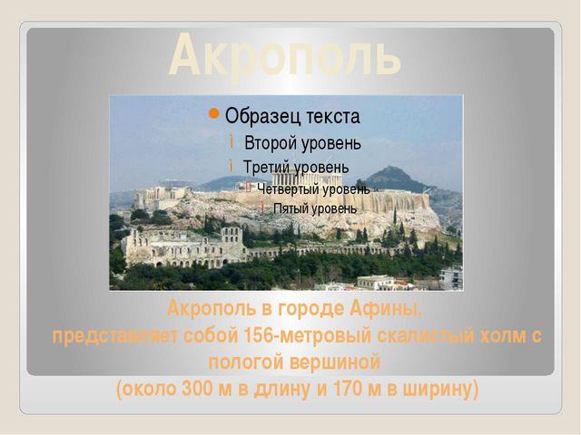 Акрополь Акрополь в городе Афины, представляет собой 156-метровый скалистый...