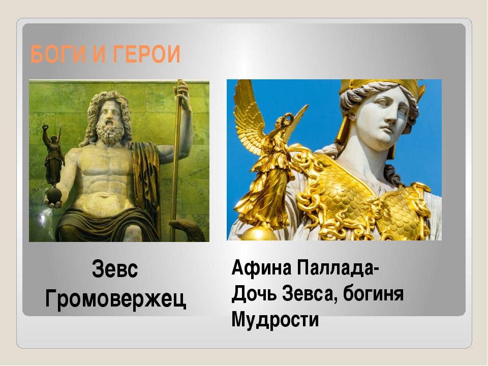 БОГИ И ГЕРОИ Зевс Громовержец Афина Паллада- Дочь Зевса, богиня Мудрости
