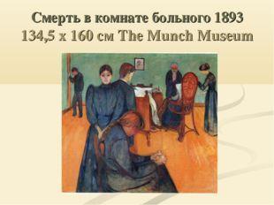 Смерть в комнате больного 1893 134,5 x 160 см The Munch Museum
