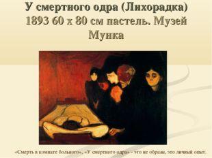 У смертного одра (Лихорадка) 1893 60 x 80 см пастель. Музей Мунка «Смерть в к