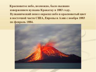 Красноватое небо, возможно, было вызвано извержением вулкана Кракатау в 1883