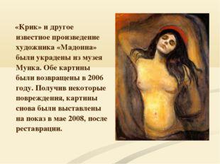 «Крик» и другое известное произведение художника «Мадонна» были украдены из
