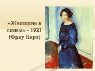 «Женщина в синем» - 1921 (Фрау Барт)