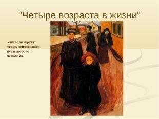 """""""Четыре возраста в жизни"""" символизирует этапы жизненного пути любого человек"""