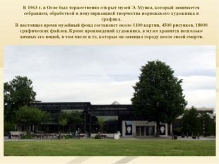 В 1963 г. в Осло был торжественно открыт музей Э. Мунка, который занимается с