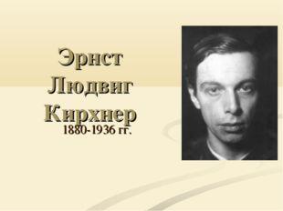 Эрнст Людвиг Кирхнер 1880-1936 гг.