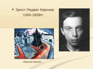 Эрнст Людвиг Кирхнер 1880-1939гг. «Красная башня».