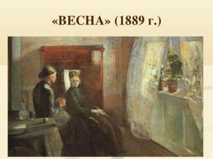 «ВЕСНА» (1889 г.)