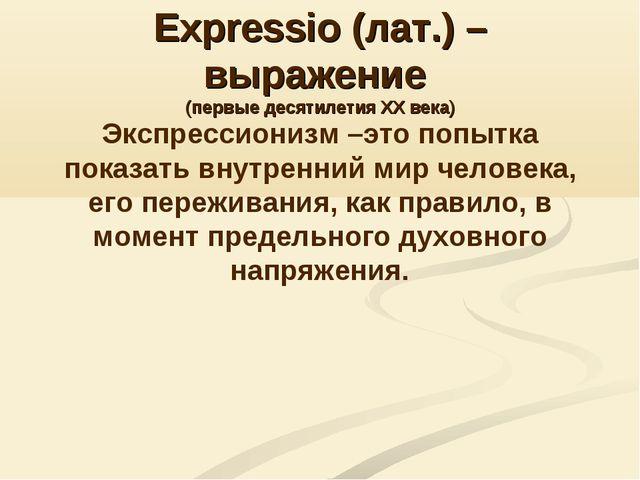 Expressio (лат.) – выражение (первые десятилетия XX века) Экспрессионизм –это...