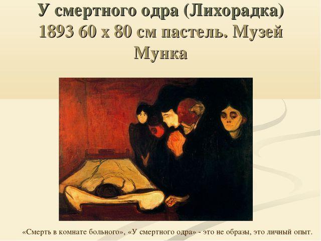 У смертного одра (Лихорадка) 1893 60 x 80 см пастель. Музей Мунка «Смерть в к...