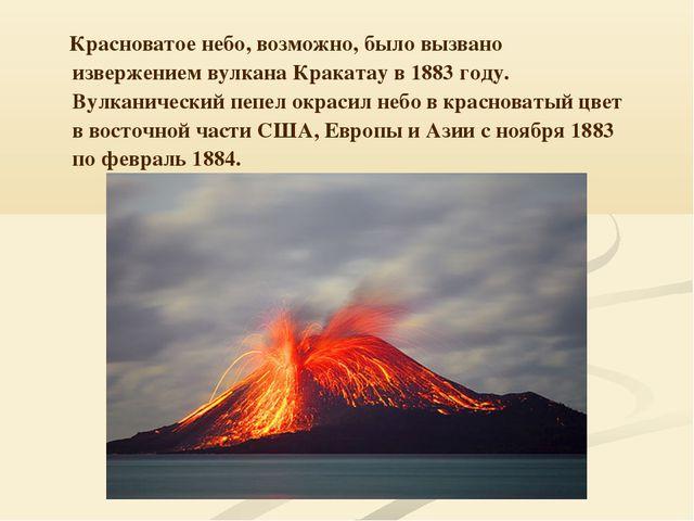 Красноватое небо, возможно, было вызвано извержением вулкана Кракатау в 1883...