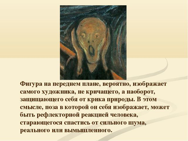 Фигура на переднем плане, вероятно, изображает самого художника, не кричащег...