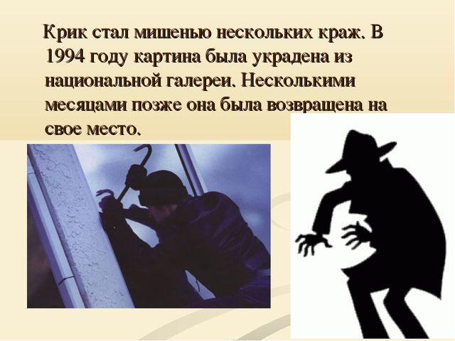 Крик стал мишенью нескольких краж. В 1994 году картина была украдена из наци...