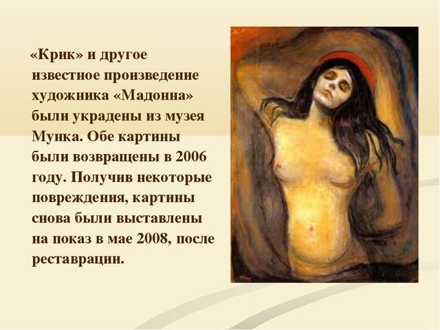 «Крик» и другое известное произведение художника «Мадонна» были украдены из...