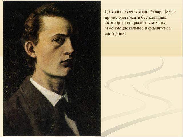 До конца своей жизни, Эдвард Мунк продолжал писать беспощадные автопортреты,...