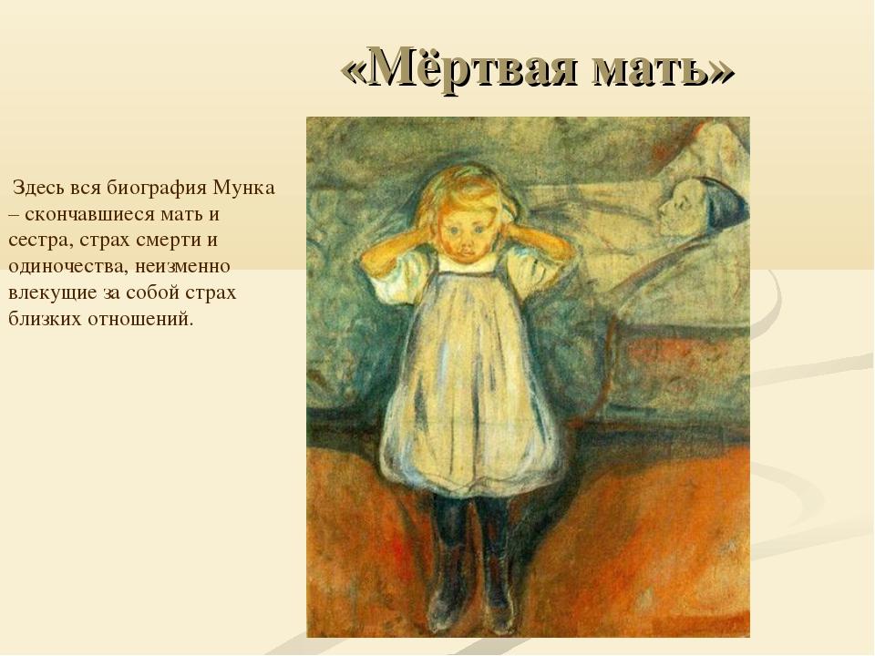 «Мёртвая мать» Здесь вся биография Мунка – скончавшиеся мать и сестра, страх...