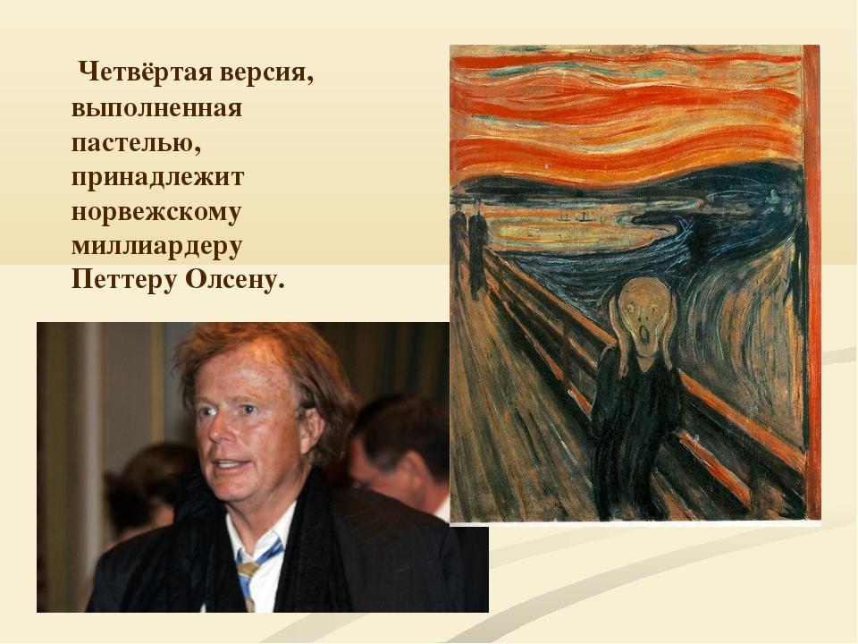 Четвёртая версия, выполненная пастелью, принадлежит норвежскому миллиардеру...