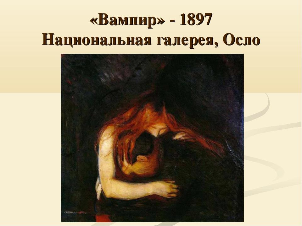 «Вампир» - 1897 Национальная галерея, Осло