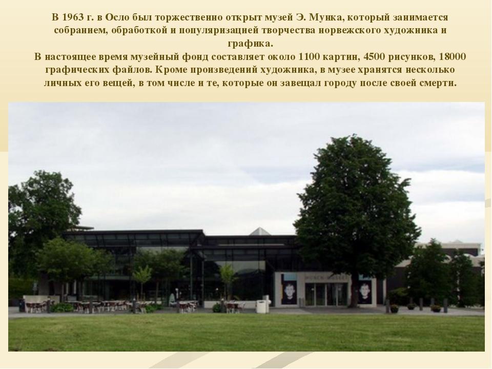 В 1963 г. в Осло был торжественно открыт музей Э. Мунка, который занимается с...
