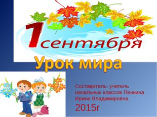 Составитель: учитель начальных классов Пенкина Ирина Владимировна 2015г