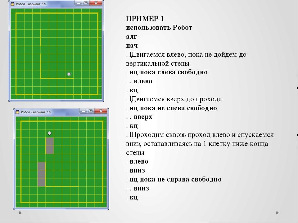 ПРИМЕР 1 использовать Робот алг нач .  Двигаемся влево, пока не дойдем до вер...