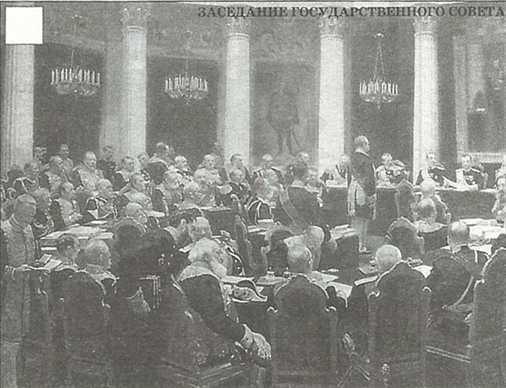 заседание государственного совета.jpg