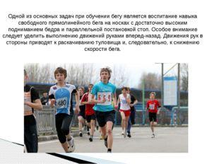 Одной из основных задач при обучении бегу является воспитание навыка свободн