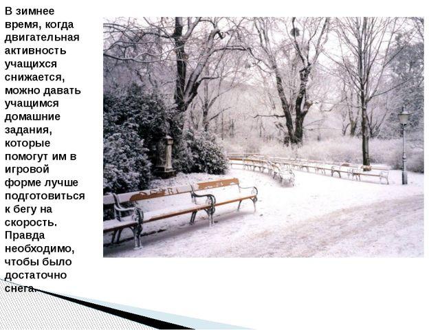 В зимнее время, когда двигательная активность учащихся снижается, можно дава...