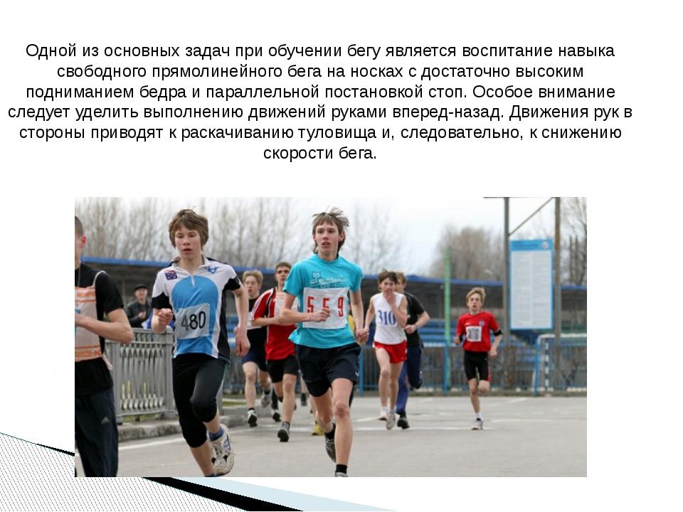 Одной из основных задач при обучении бегу является воспитание навыка свободн...