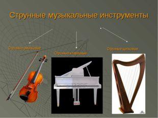 Струнные музыкальные инструменты Струнные смычковые Струнные клавишные Струнн