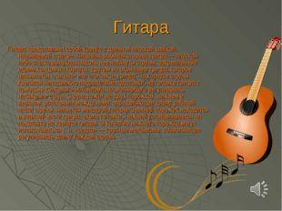Гитара Гитара представляет собой корпус с длинной плоской шейкой, называемой