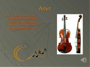 Альт Альт – струнно-смычковый инструмент, скрипичного семейства. Форма альта,