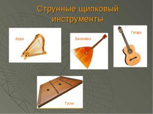 Струнные щипковый инструменты Ар Арфа Гусли Гитара Балалайка