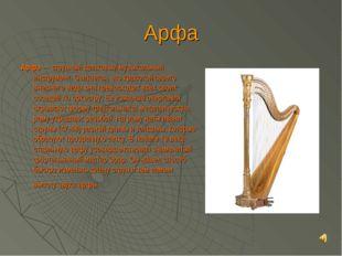 Арфа Арфа— струнный щипковый музыкальный инструмент. Считается, что красотой