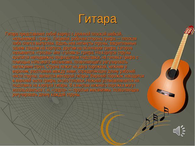 Гитара Гитара представляет собой корпус с длинной плоской шейкой, называемой...