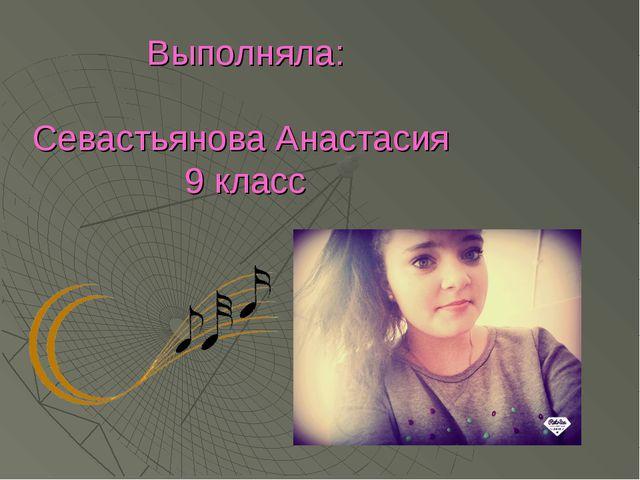 Выполняла: Севастьянова Анастасия 9 класс