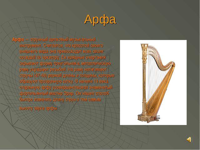 Арфа Арфа— струнный щипковый музыкальный инструмент. Считается, что красотой...